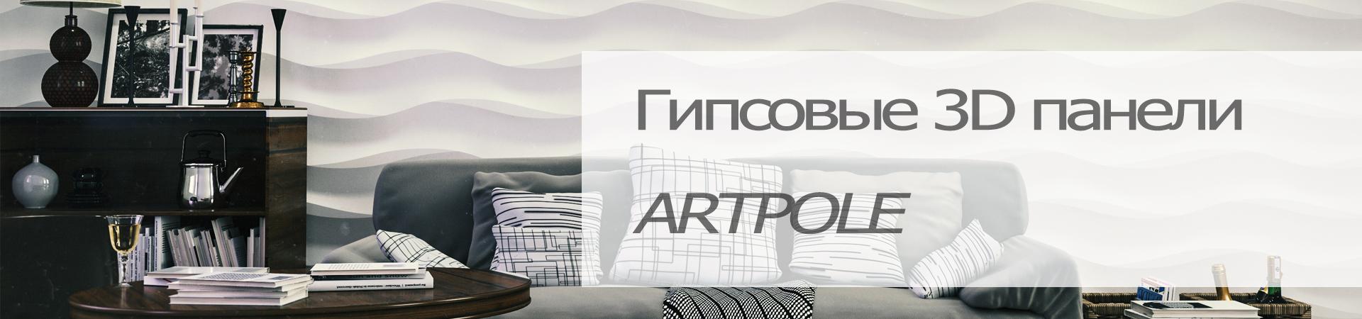Гипсовые 3D панели Artpole
