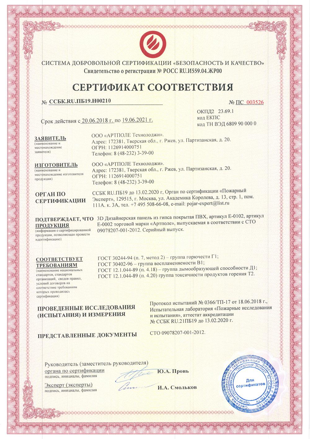 Сертификат соответствия Artpole Platinum