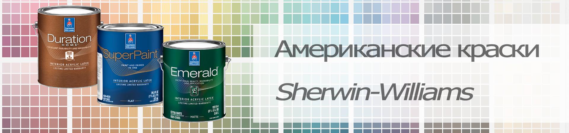 Американские краски Sherwin-Williams