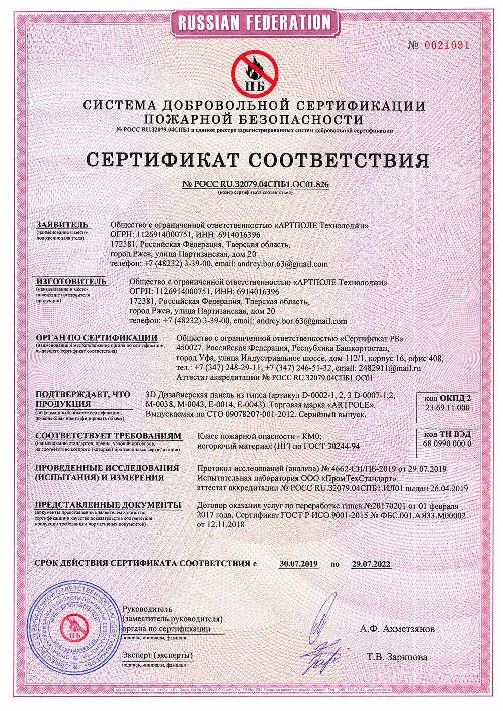 Артполе пожарный сертификат